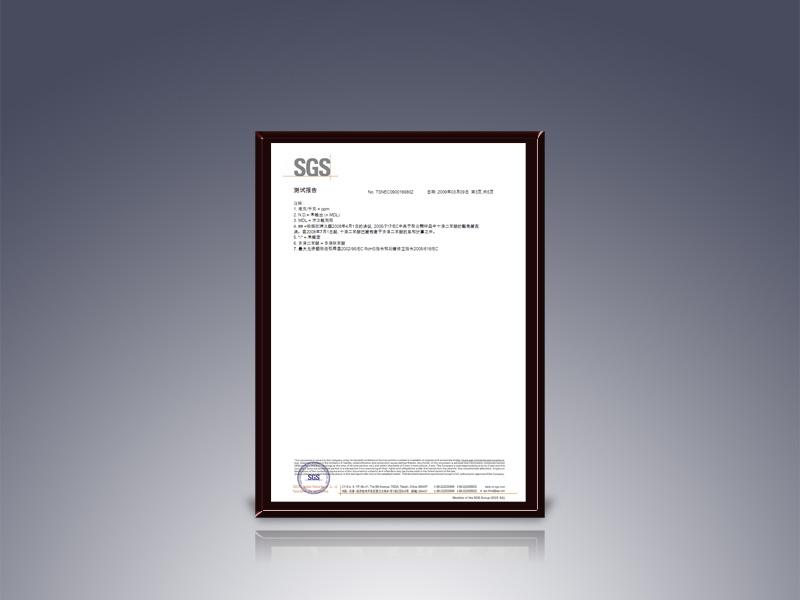 SGS检测报告(三)