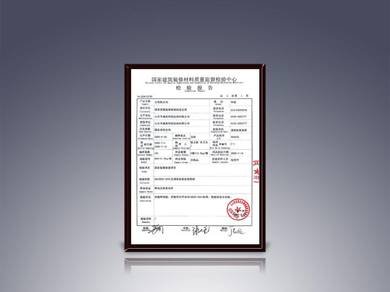 国家建筑装修材料质量监督检验中心水性粘合剂检验报告